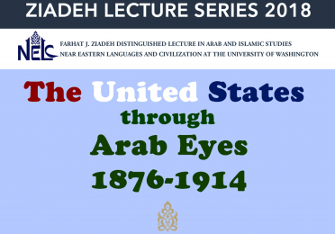 Nabil Matar presents 16th Ziadeh Distinguished lecture
