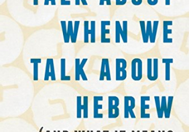 Sokoloff Hebrew What_We_Talk_about_When_We_Talk_about_Hebrew