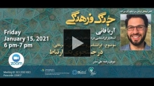 YouTube link to A Brief History of Iranian Studies (In Persian)